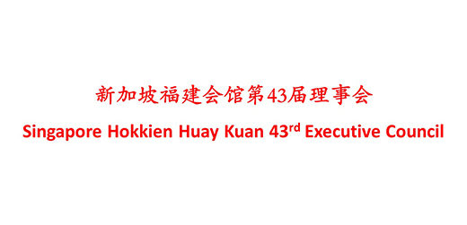 Singapore Hokkien Huay Kuan 43rd Executive Council
