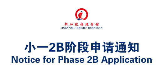 Notice for Phase 2B Application (SHHK Members Only)