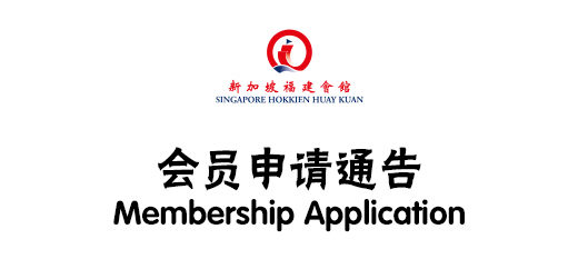 Membership Application Deadline of 30 June 2020